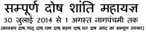shanti_mahayagya